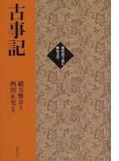 古事記 (現代語で読む歴史文学)