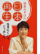 福島みずほの日本再生 生きにくいぞニッポン!!