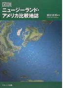 図説ニュージーランド・アメリカ比較地誌