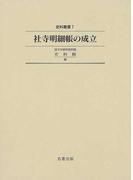 社寺明細帳の成立 (史料叢書)