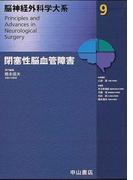 脳神経外科学大系 9 閉塞性脳血管障害