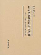 日本条約改正史の研究 井上・大隈の改正交渉と欧米列国