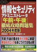 情報セキュリティアドミニストレータ〈午前・午後〉徹底攻略問題集 2004年度版 (Shuwa superbook series)
