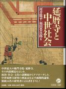 延暦寺と中世社会