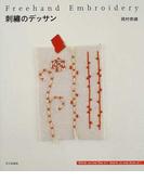 刺繡のデッサン Freehand embroidery