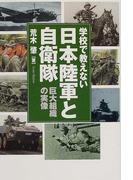 学校で教えない日本陸軍と自衛隊 巨大組織の実像