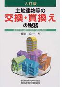 土地建物等の交換・買換えの税務 8訂版
