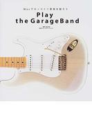 Play the GarageBand Macでカッコイイ音楽を創ろう