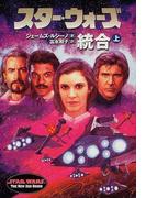スター・ウォーズ統合 上巻 (ソニー・マガジンズ文庫 Lucas books)