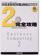 ビジネスコンピューティング検定試験2級完全攻略 日本商工会議所主催 平成16年度受験用