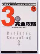 ビジネスコンピューティング検定試験3級完全攻略 日本商工会議所主催 平成16年度受験用