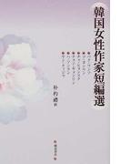 韓国女性作家短編選 (アジア文化叢書)