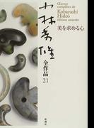小林秀雄全作品 21 美を求める心