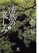法然の哀しみ 上 (小学館文庫)(小学館文庫)