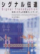 シグナル伝達 生命システムの情報ネットワーク
