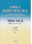 自閉症と発達障害研究の進歩 Vol.8(2004) 特集コミュニケーション