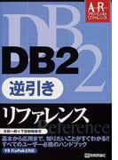 DB2逆引きリファレンス (アドバンストリファレンス)
