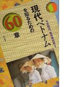 現代ベトナムを知るための60章 (エリア・スタディーズ)