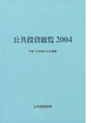 公共投資総覧 2004