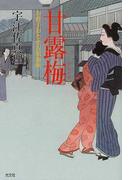 甘露梅 お針子おとせ吉原春秋 (光文社文庫)(光文社文庫)