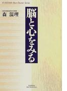 脳と心をみる (Hot‐nonfiction Yuhisha best doctor series)