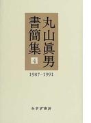 丸山真男書簡集 4 1987−1991