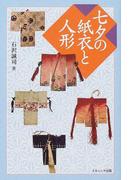七夕の紙衣と人形