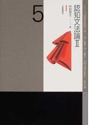 認知文法論 2 (シリーズ認知言語学入門)
