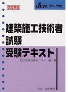 建築施工技術者試験受験テキスト 改訂新版 (JETCブックス)