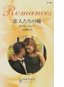 恋人たちの噓 (ハーレクイン・ロマンス)(ハーレクイン・ロマンス)