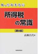 所得税の常識 第8版 (知っておきたい)