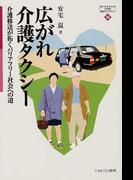 広がれ介護タクシー 介護移送が拓くバリアフリー社会への道 (MINERVA21世紀福祉ライブラリー)