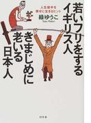 若いフリをするイギリス人きまじめに老いる日本人 人生後半を幸せに生きるヒント