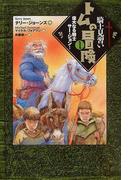 騎士見習いトムの冒険 1 偉大なる騎士サー・ジョン! (ポプラ・ウイング・ブックス)