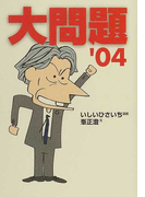 大問題 '04 (創元ライブラリ)(創元ライブラリ)