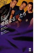 勇敢なる男たち (ハーレクインプレゼンツスペシャル)(ハーレクイン・プレゼンツ スペシャル)