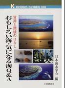 おもしろい海・気になる海Q&A 資源と環境のはなし (ケイブックス)