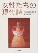 女性たちの現代詩 日本100人選詩集