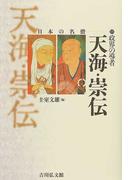 政界の導者天海・崇伝 (日本の名僧)