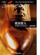 愛国殺人 (ハヤカワ文庫 クリスティー文庫)(クリスティー文庫)