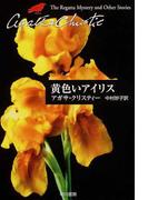黄色いアイリス (ハヤカワ文庫 クリスティー文庫)(クリスティー文庫)