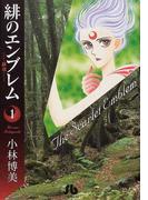 緋のエンブレム 1 (小学館文庫)(小学館文庫)