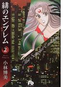 緋のエンブレム 2 (小学館文庫)(小学館文庫)