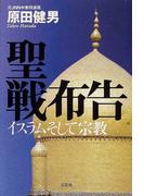 聖戦布告 イスラムそして宗教