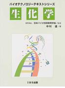生化学 (バイオテクノロジーテキストシリーズ)
