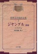 昭和初期世界名作翻訳全集 復刻 オンデマンド版 3 ジヤングル 前篇