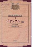 昭和初期世界名作翻訳全集 復刻 オンデマンド版 4 ジヤングル 後篇