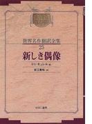 昭和初期世界名作翻訳全集 復刻 オンデマンド版 25 新しき偶像