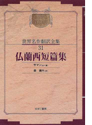 昭和初期世界名作翻訳全集 復刻 オンデマンド版 31 仏蘭西短篇集