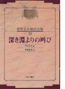 昭和初期世界名作翻訳全集 復刻 オンデマンド版 39 深き淵よりの叫び